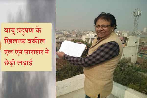 advocate-ln-parashar-wrote-letter-to-pm-cm-ballabhgarh-pollution