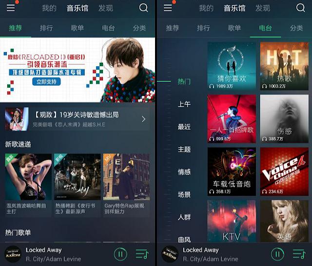 QQ音樂 App
