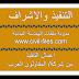 اعمال التنفيذ للمقاولون العرب