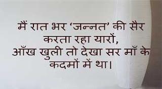 Hindi Status For Dp