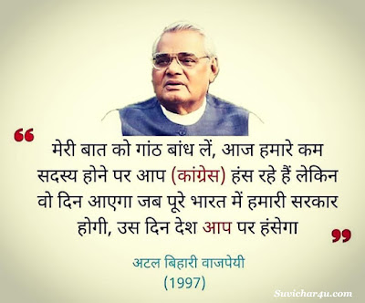 Atal bihar vajpayee quotes in hindi