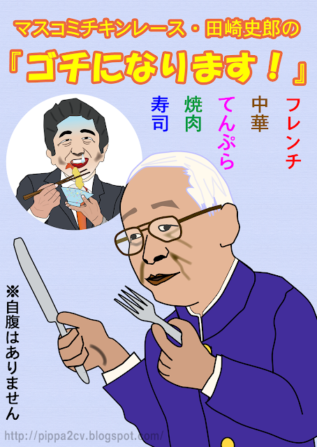 安倍寿司とも・田崎史郎