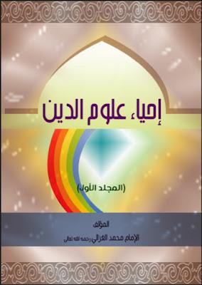 Ihya-ul-o-Uloom Volume 1 pdf in Arabic