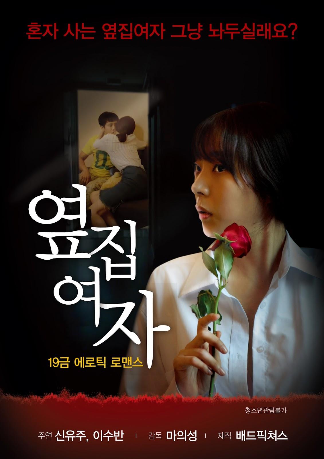 Next Door Woman (2017) 옆집여자 [เกาหลี 18+] [Soundtrack ไม่มีบรรยายไทย]