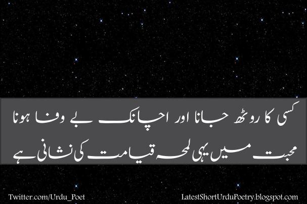 Kisi Ka Rooth Jaana aOr Achanak Bewafa Hona
