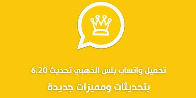 تحميل واتساب الذهبي بميزة الدخول المخفي ومميزات رهيبة 2019 WhatsApp Gold