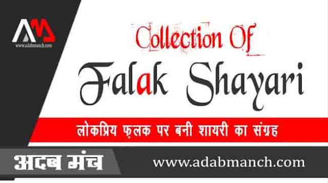 Collection-Of-Falak-Shayari