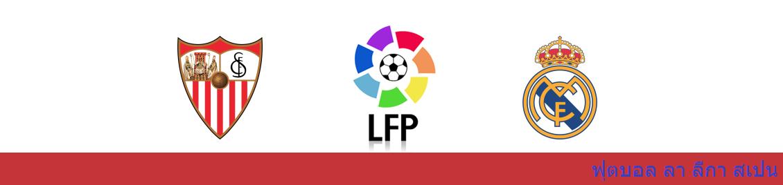 แทงบอล วิเคราะห์บอล ลา ลีกา ระหว่าง เซบีญ่า vs เรอัล มาดริด