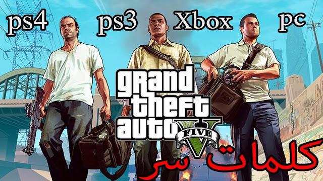 كودات واساليب الغش في لعبة GTA 5 Xbox 360