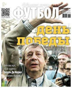 Читать онлайн журнал Советский Спорт Футбол (№18 май 2018) или скачать журнал бесплатно
