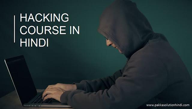 कम्प्यूटर हैकिंग कोर्स सीखे, कम्प्यूटर हैकर कैसे बने