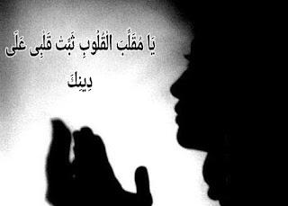 Istiqomah dalam islam, istiqomah dalam ibadah, istiqomah dalam kebaikan, istiqomah di jalan Allah