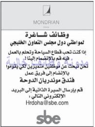 وظائف شاغرة فى الصحف القطرية الثلاثاء 26-09-2017 %25D8%25A7%25D9%2584%25D8%25B1%25D8%25A7%25D9%258A%25D8%25A9%2B2