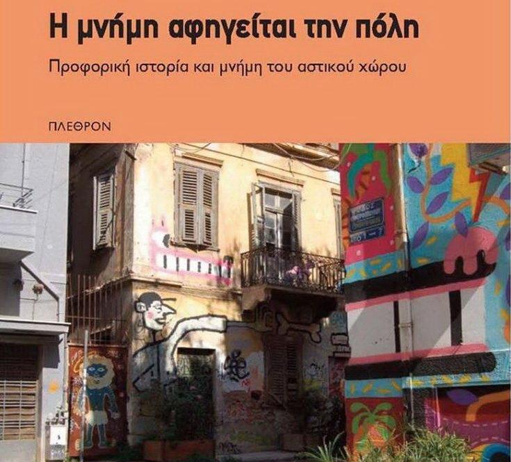 Αλεξανδρούπολη: Παρουσίαση του βιβλίου «H μνήμη αφηγείται την πόλη - Προφορική ιστορία και μνήμη του αστικού χώρου»