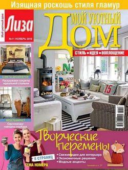 Читать онлайн журнал<br>Мой уютный дом (№11 ноябрь 2016)<br>или скачать журнал бесплатно