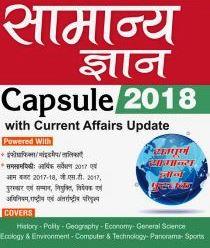 Hindi General Knowledge Book S