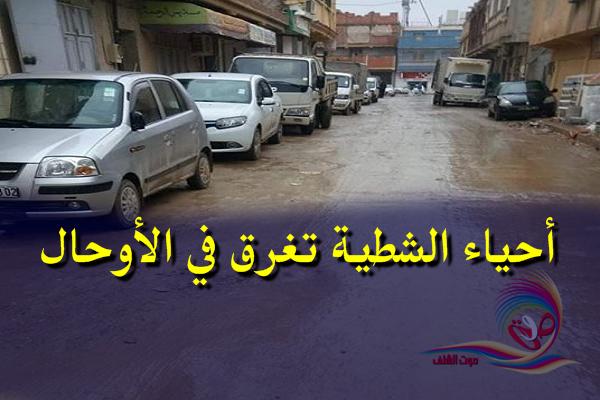 مطالب بتدعيم التعبيد بالمنطقة الرابعة بالشطية في الشلف