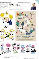 http://i.fileweb.jp/fukuihiroshi