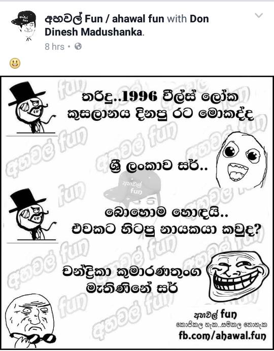 new sinhala fb jokes new fashions