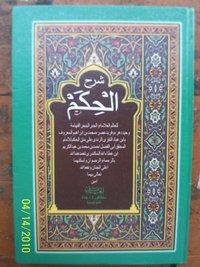Syarah Al Hikam Pdf