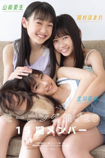 モーニング娘。'20, Young Gangan 2020 No.10 (ヤングガンガン 2020年10号)