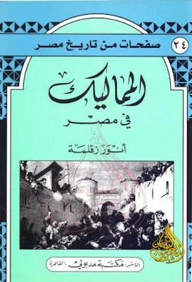 المماليك في مصر - انور زقلمة , pdf