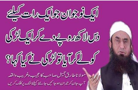 islamic video, TARIQ JAMIL, tariq jamil video, Story of Girl by Maulana Tariq Jamil,