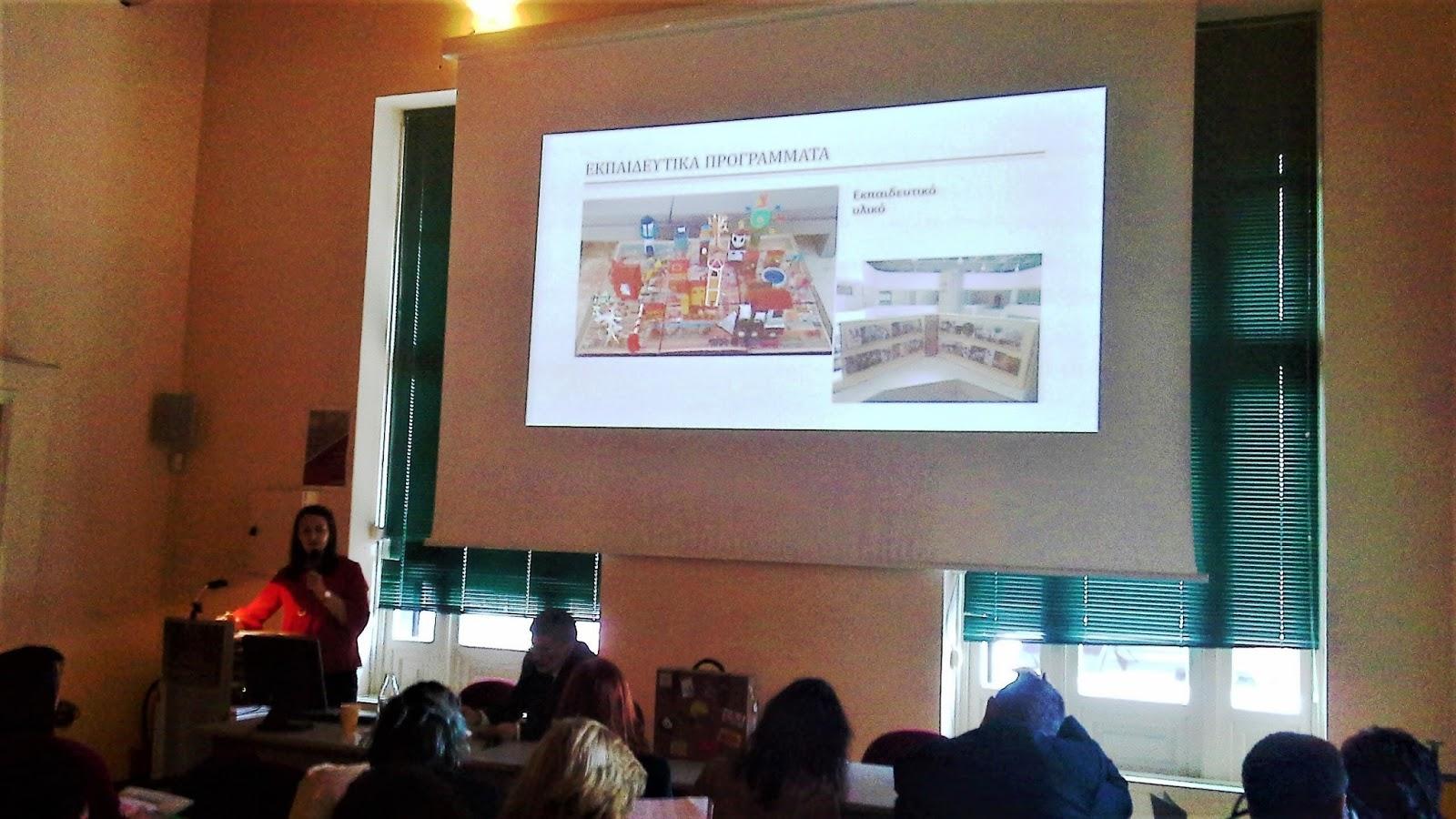 Σε ετήσια συνάντηση του Υπουργείου Πολιτισμού στην Αθήνα έλαβε μέρος η Δημοτική Πινακοθήκη Λάρισας