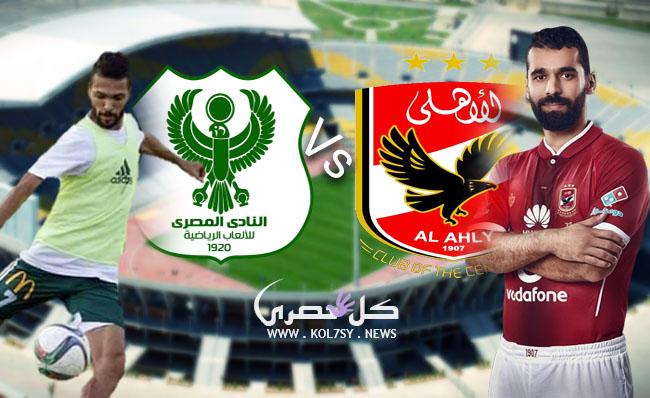 الان متابعة مباراة الاهلي والمصري في كأس السوبر والقنوات الناقلة مباراة السوبر