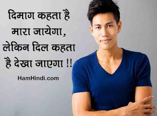 Cool Whatsapp Attitude Status in Hindi