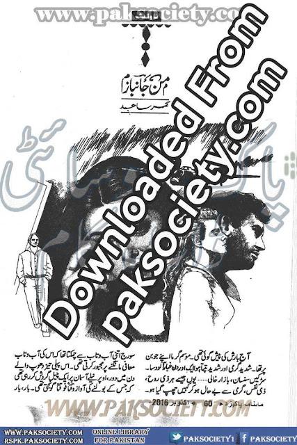 Man Janbazam by Sehar Sajid Episode 1 Online Reading