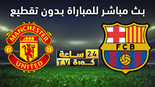 مشاهدة مباراة برشلونة ومانشستر يونايتد بث مباشر بتاريخ 10-04-2019 دوري أبطال أوروبا