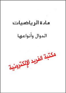 تحميل كتاب أنواع الدوال في الرياضيات pdf برابط مباشر مجانا