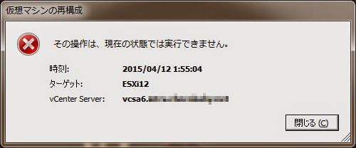 インフラSE修行日誌: その操作は、現在の状態では実行できません。