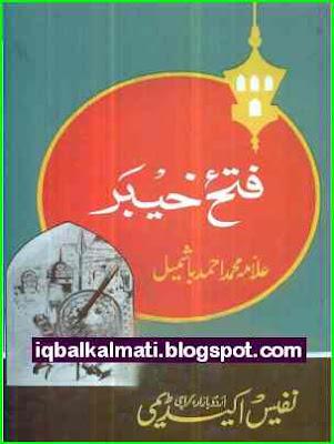 Fatah Khaibar Ahmad Bashmail