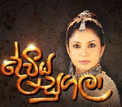 Deviya Sugala (50) -2017-02-19-Last episode