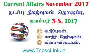 TNPSC Current Affairs November 3-5, 2017 in Tamil - Download PDF