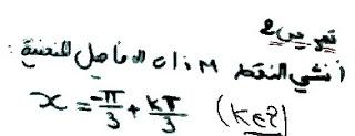 تصحيح التمرين الثاني حول الحساب المثلثي للجذع مشترك علمي 2016