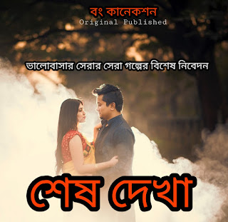 Bangla Golpo - শেষ দেখা - Romantic Bengali Love Story - Valobashar Golpo
