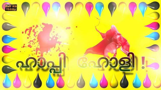 Holi Malayalam Messages