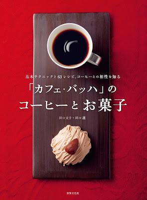 「カフェ・バッハ」のコーヒーとお菓子 基本テクニックと63レシピ、コーヒーとの相性を知る raw zip dl