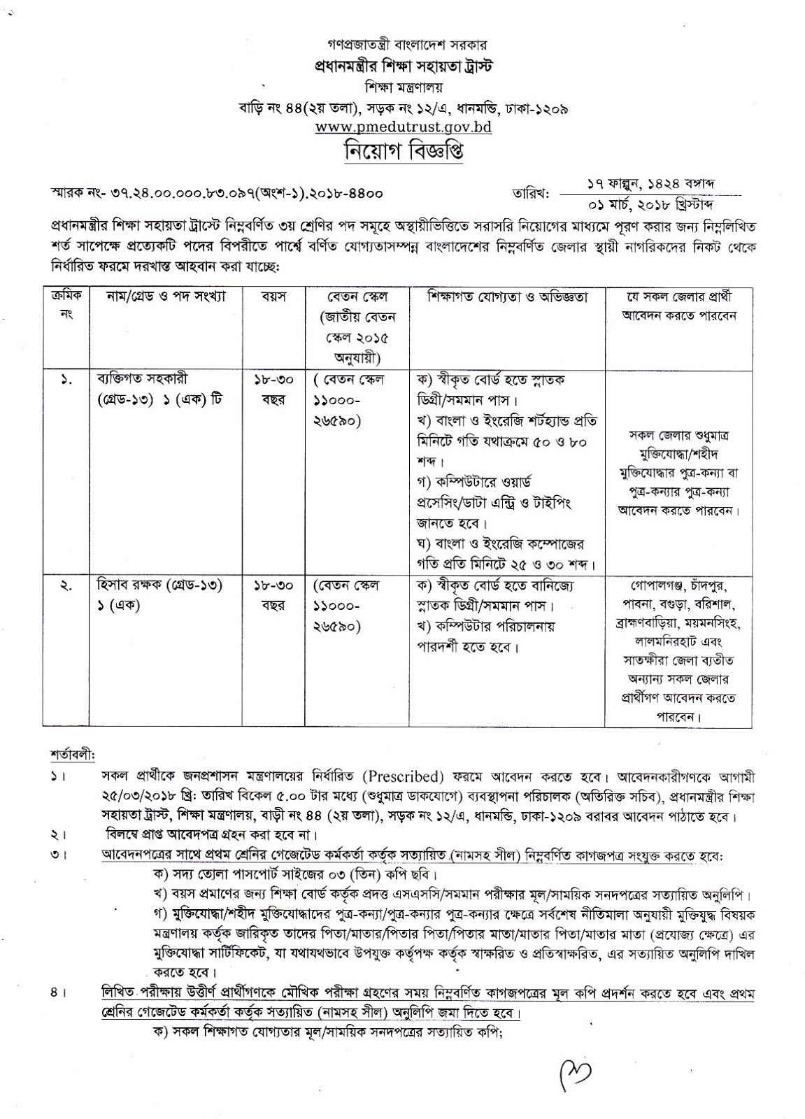 Prime Ministers Education Assistance Job circular