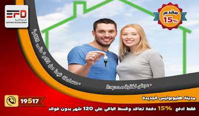 New Heliopolis City Real Estate with Installment plans up to 10 years