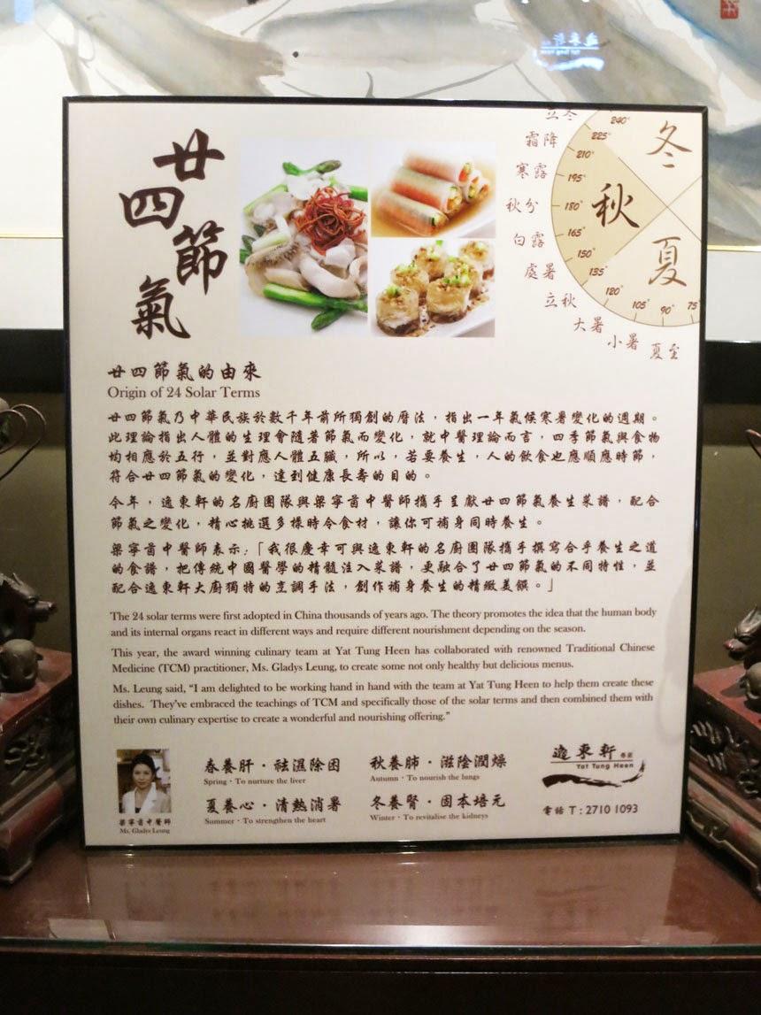 Herbert的飲食玩體驗: 逸東軒 Yat Tung Heen - 廿四節氣養生菜譜 ~ 為秋天早作預備