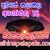Lagna Palapala Ada Dawase  | ලග්න පලාපල | Sathiye Lagna Palapala 2020 | 2020-08-18