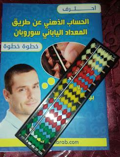احصل الان على نسختك من كتاب تعليم السوروبان من أي مكان في العالم!