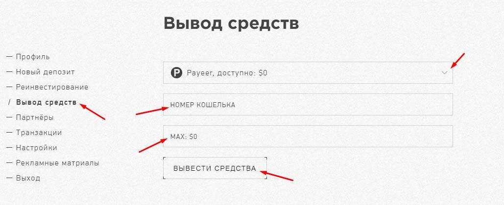 Регистрация в Terminal SkyNet 5