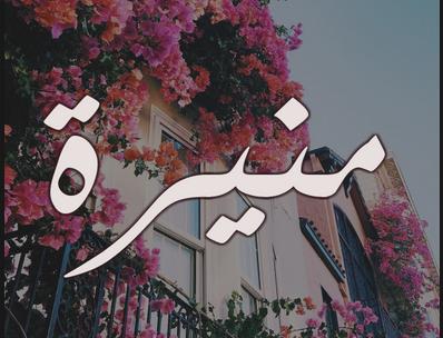 شعر جميل باسم منيره عبارات رومانسية باسم منيره معنى اسم منيره
