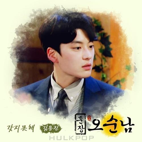 Kim Yong Yin (Bohemian) – Teacher Oh Soon Nam OST Part.4