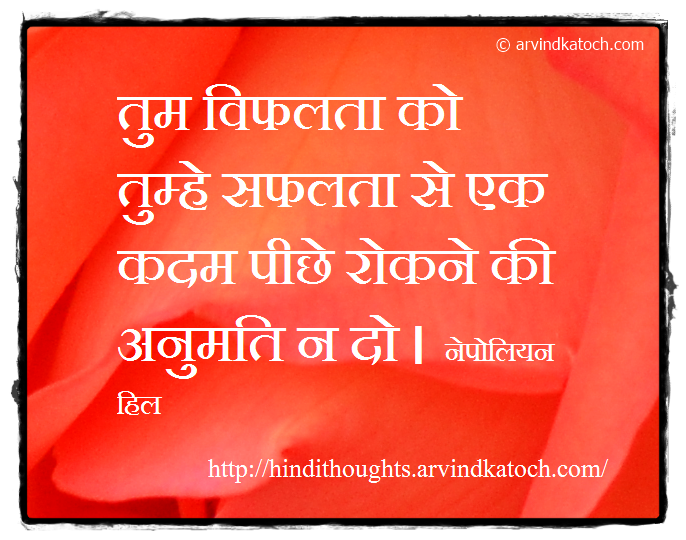 Hindi Thought, Quote, Napoleon Hill, Success, Failure,